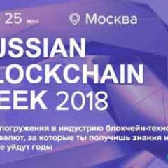 Russian blockchain week 2018. 21-25 мая. Москва