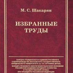 Вышла в свет книга М.С. Шакарян