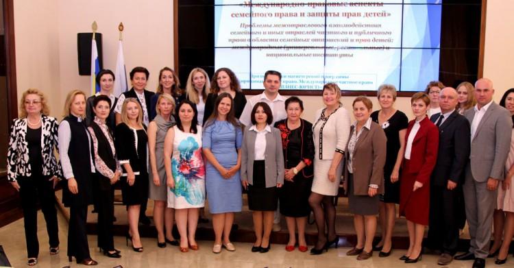Участники конференции международно-правовые аспекты  семейного права и защиты прав детей